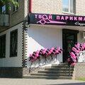 Твой Парикмахер, Услуги маникюра и педикюра в Городском округе Клинцы