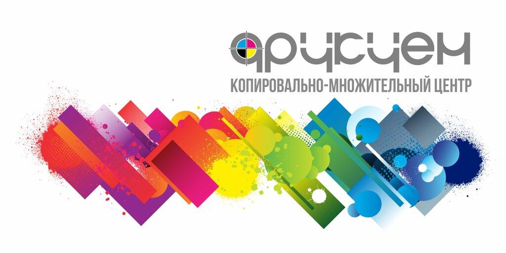 printing services — Drukuem — Zhlobin, photo 1