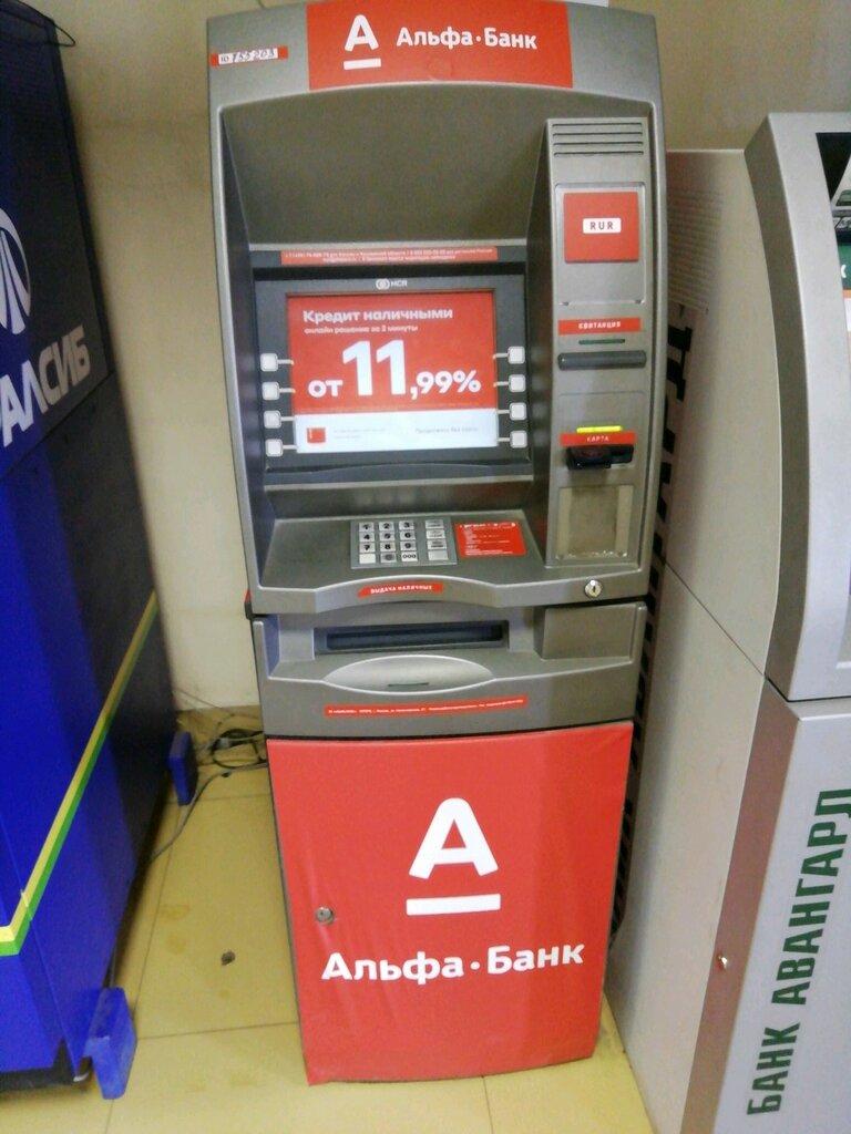Альфа банк тверь кредит наличными