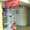 Фото копи центр Позитив, Копировальные работы в Городском округе Ульяновск