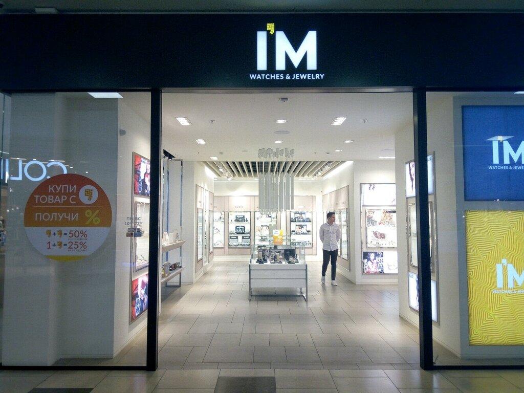 ювелирный магазин — I'am — Минск, фото №1