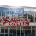 Кровельные материалы, Кровельные работы в Шпаковском районе