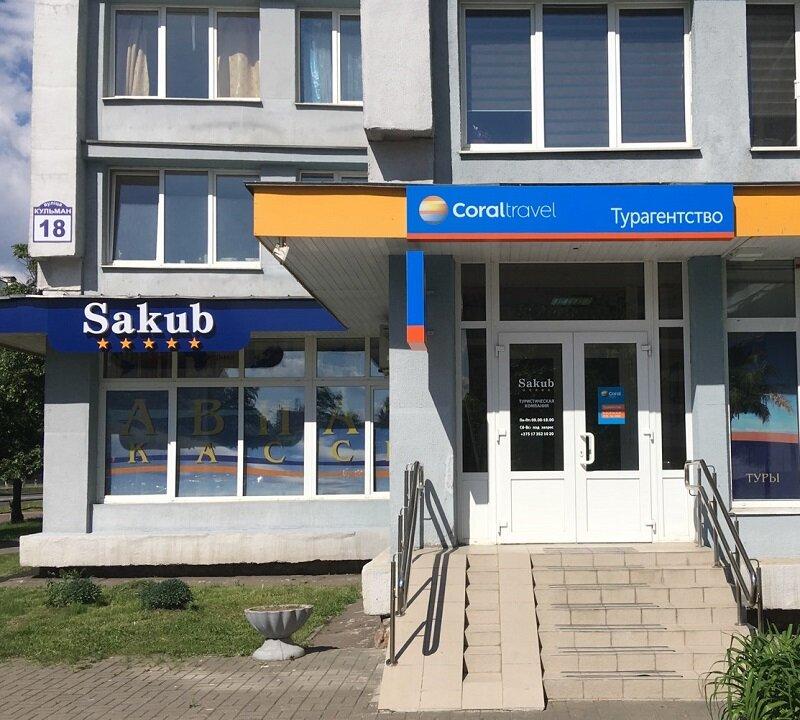 турагентство — Сакуб — Минск, фото №1