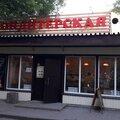 Кондитерская Печка, Заказ кейтеринга на мероприятия в Городском округе Киров