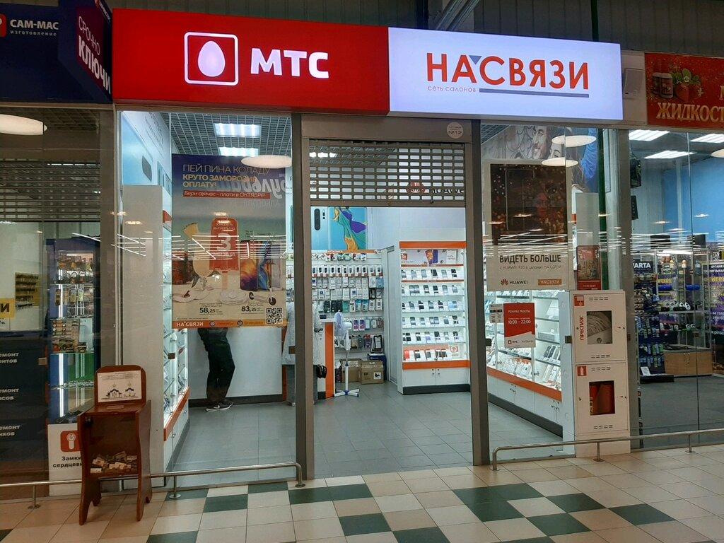 Магазин На Связи Минск