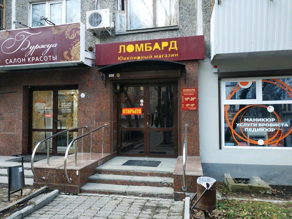 Екатеринбург визе ломбард на апелла продать часы