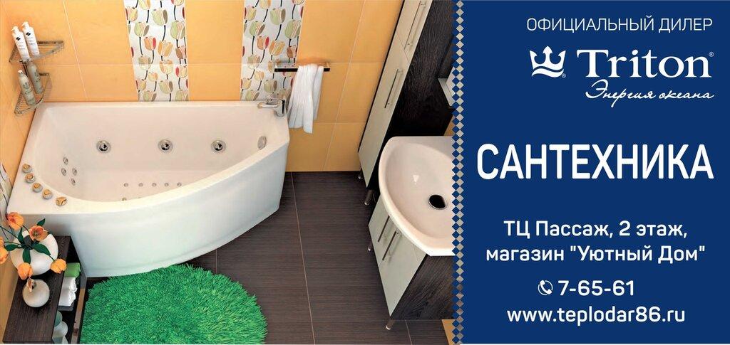 Магазин Тритон Санкт Петербург Официальный Сайт