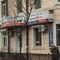 Пласт Сервис, Ремонт окон и балконов в Ессентуках