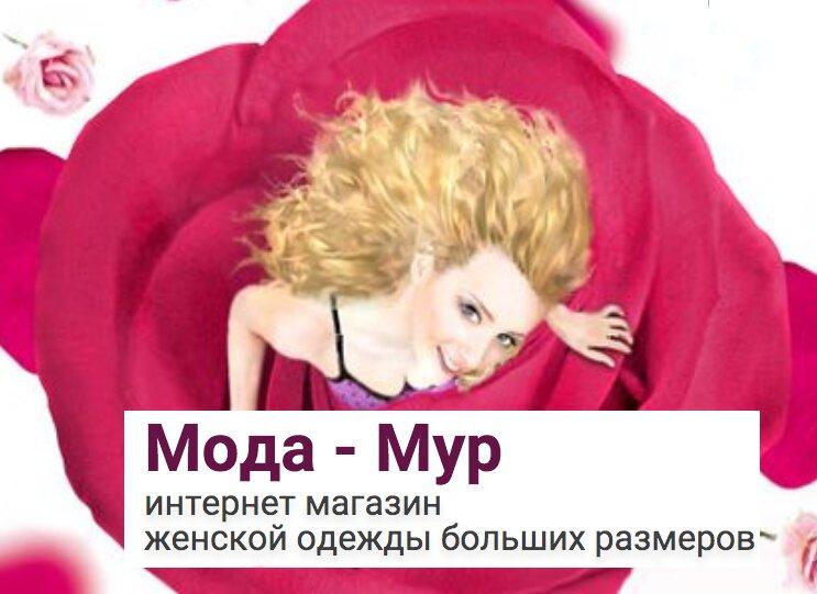 интернет-магазин — Интернет-магазин Moda-mur.ru — Санкт-Петербург, фото №1