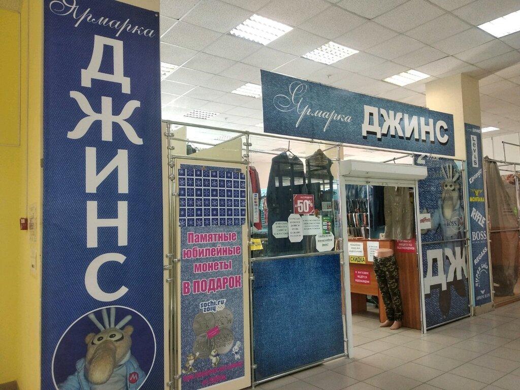 Магазины Джинс Новосибирск