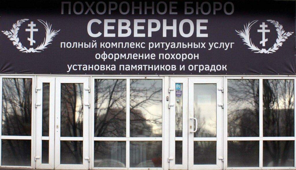 ритуальные услуги — Похоронное бюро Северное — Ростов-на-Дону, фото №2