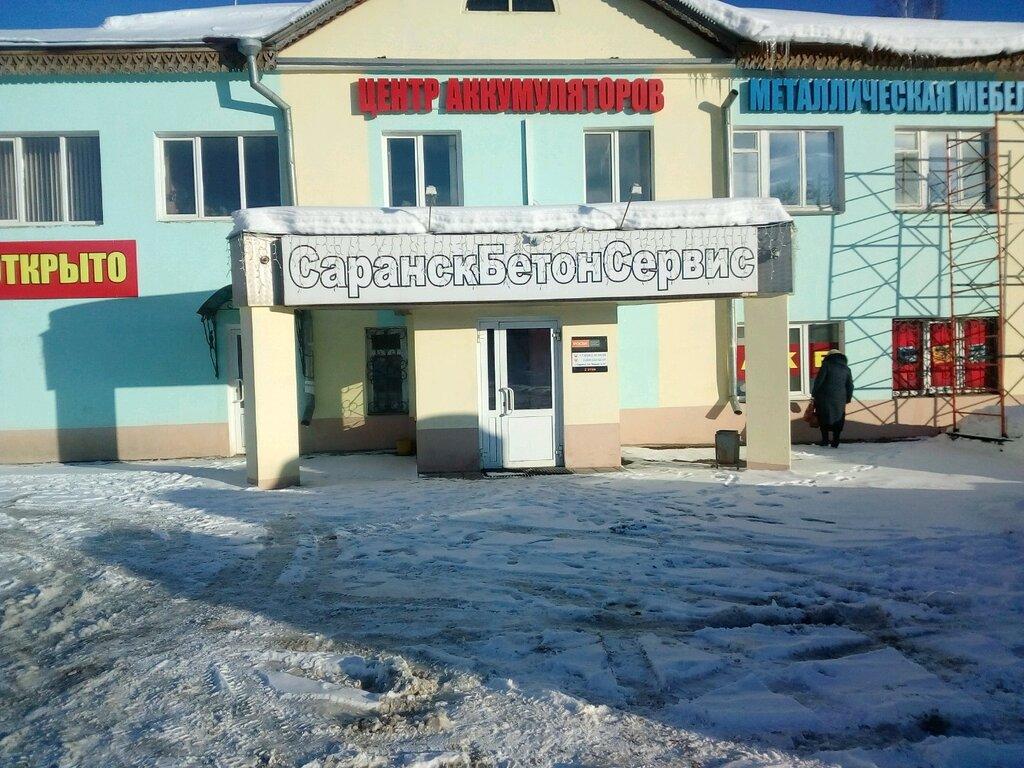 Саранск бетон сервис владимир бетон