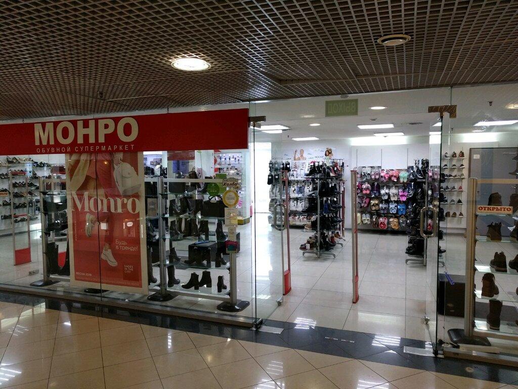 Магазин монро обувь каталог фото