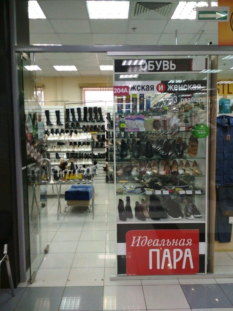 3c3cf4331 Идеальная пара - магазин обуви, Ульяновск — отзывы и фото — Яндекс.Карты