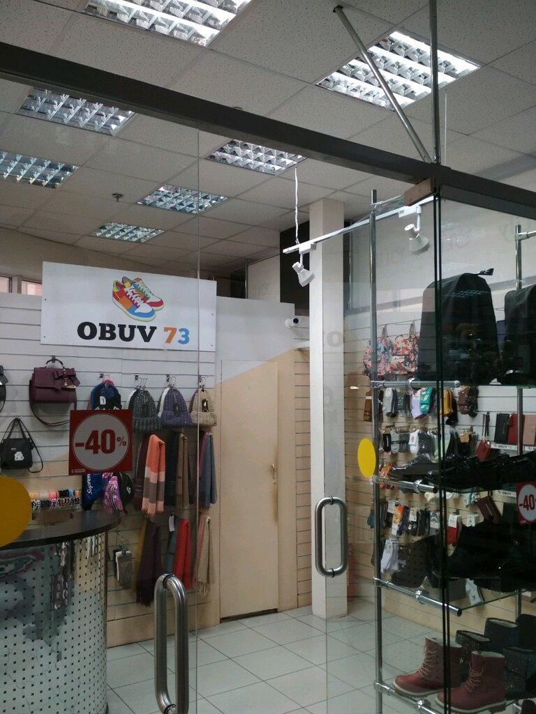 272032206 Obuv73 - магазин обуви, Ульяновск — отзывы и фото — Яндекс.Карты