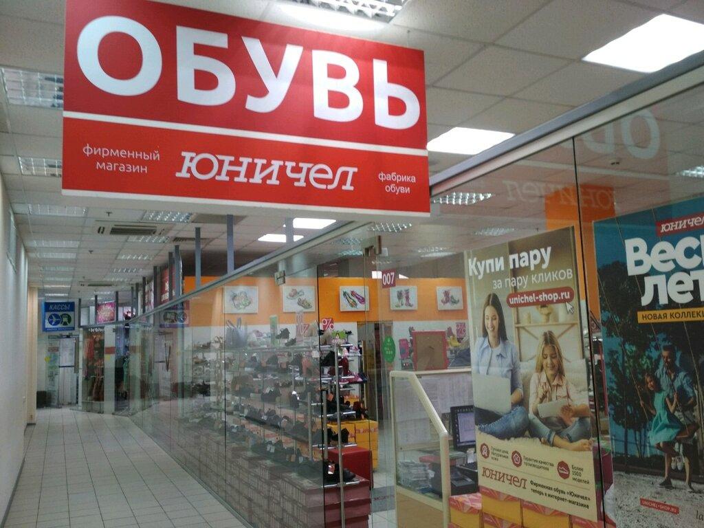 e66c7bfc7 Юничел - магазин обуви, Ульяновск — отзывы и фото — Яндекс.Карты
