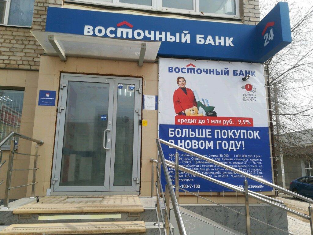 восточный банк кредит возраст