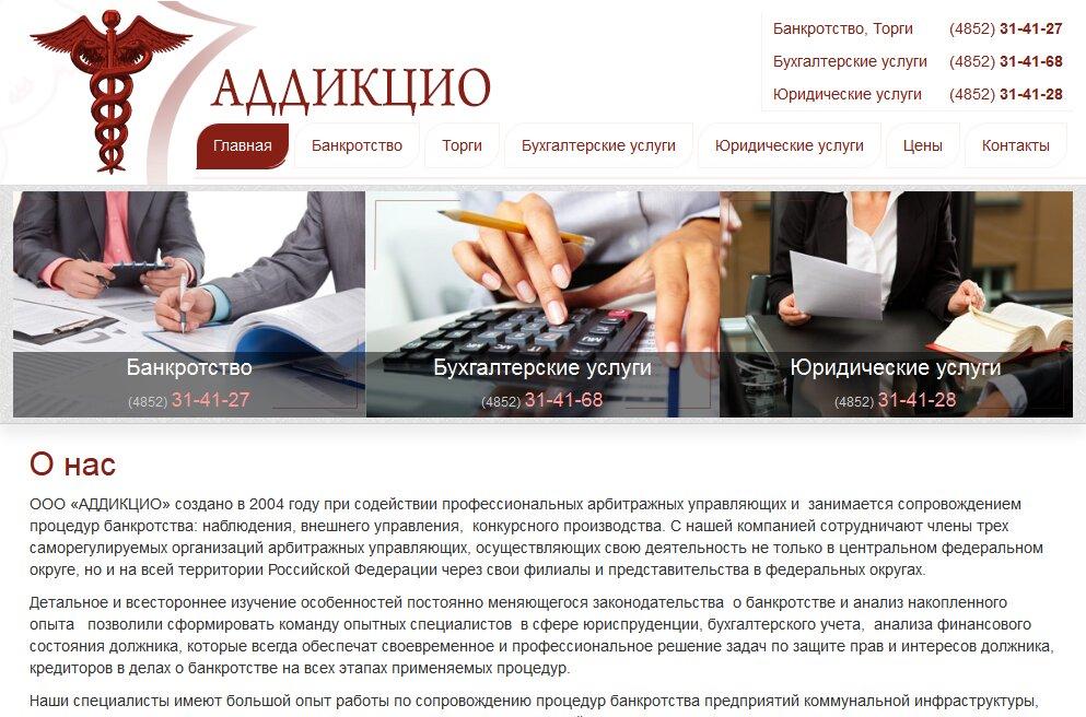 тендеры бухгалтерские услуги