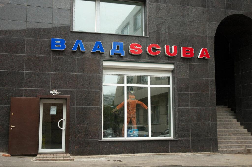 спортивный инвентарь и оборудование — Владскуба — Владивосток, фото №1