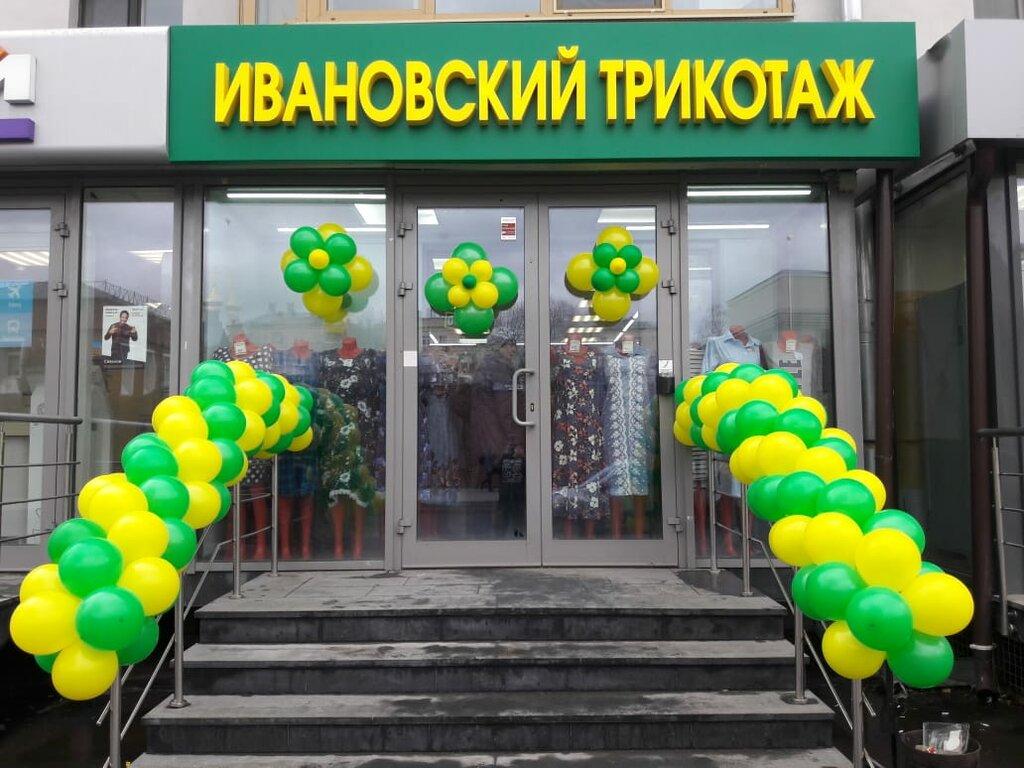 Ивановский Трикотаж Большой Магазин В Москве