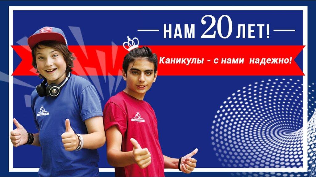 Английский клуб москва детский работа в москве в ночных клубах официант
