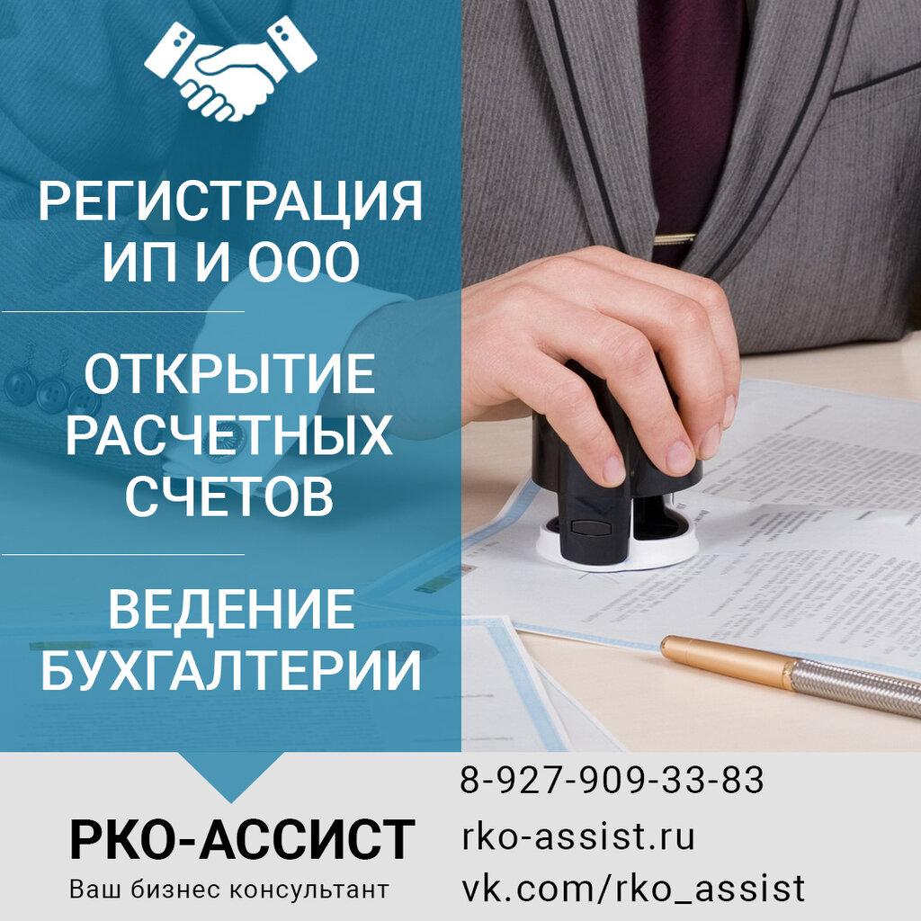 Открыть ип для бухгалтерских услуг ккм бухгалтерское обслуживание бухгалтерский учет