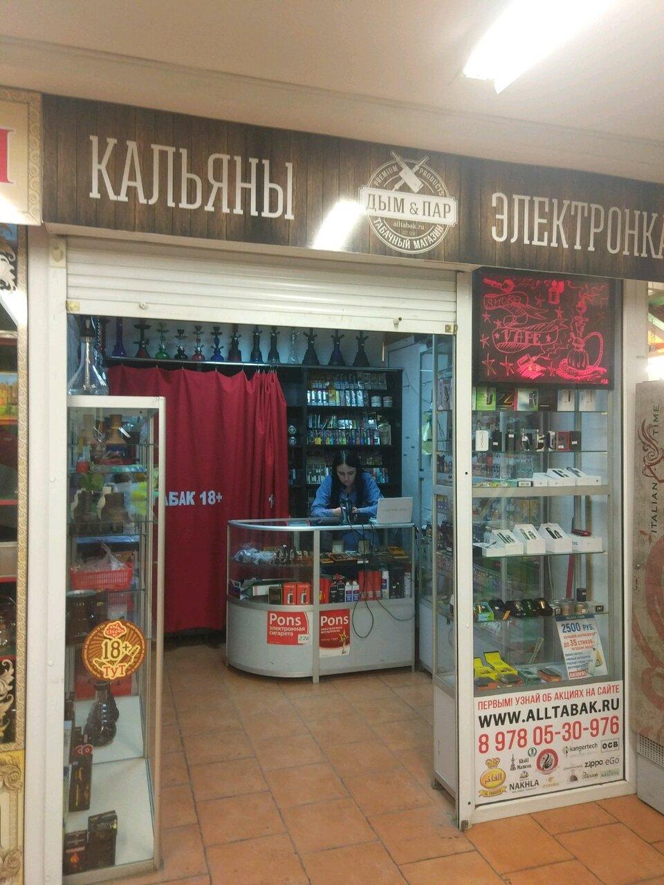 Табаки оптом симферополь айкос сигарета купить отдельно