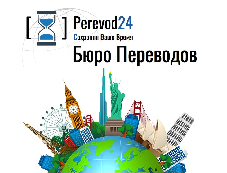 бюро переводов — Perevod24 — Москва, фото №1