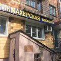 Кудряшка, Услуги парикмахера в Смоленске