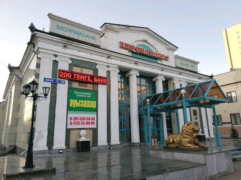Гостиница-ресторан Европа палас