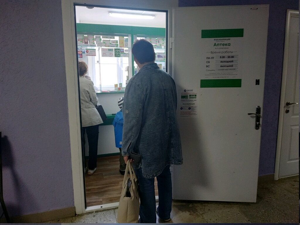 аптека — Белфармация аптека № 112 четвертой категории — Минск, фото №2