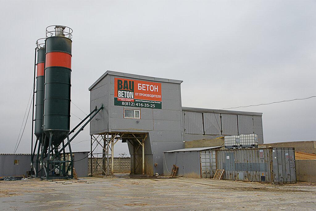 Бау бетон бетон заказать в москве