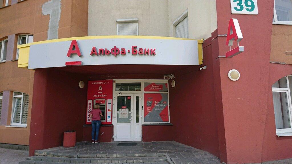 банк — Альфа-банк — Минск, фото №2