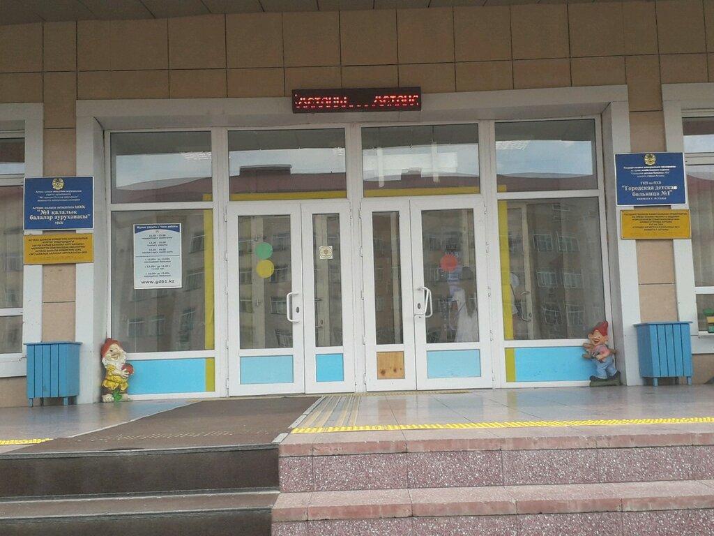больница для взрослых — Городская детская больница № 1, отделение патологии новорожденных детей — Нур-Султан, фото №2