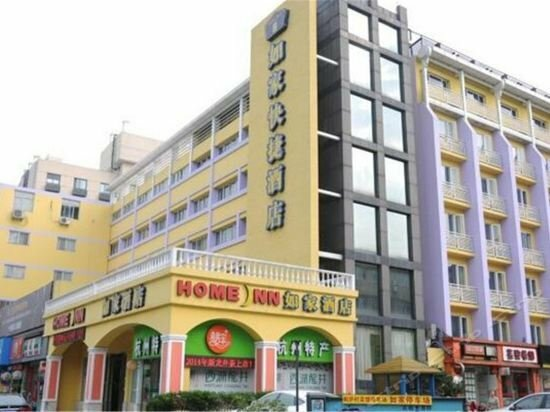 Home Inn Hangzhou Moganshan Road