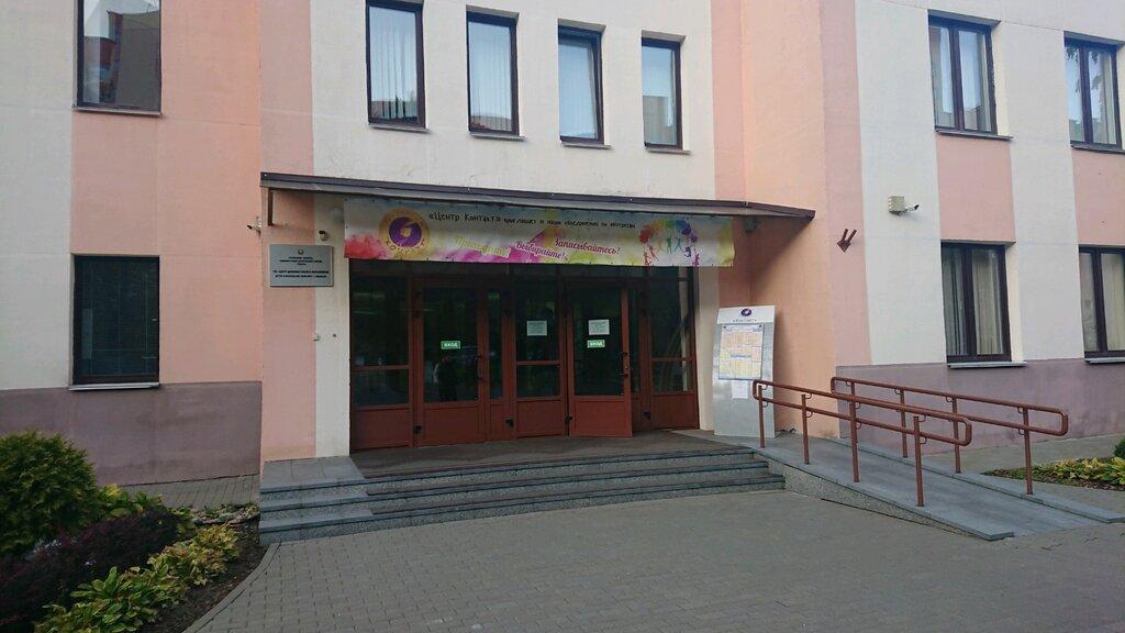 дополнительное образование — Контакт — Минск, фото №1