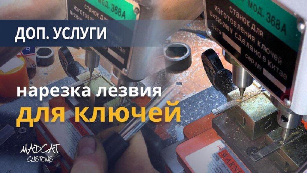 автосервис, автотехцентр — MadCat Customs — Москва, фото №10
