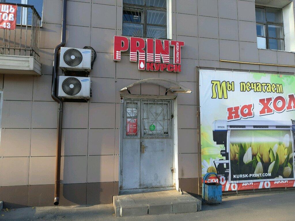 Где можно в курске распечатать фото