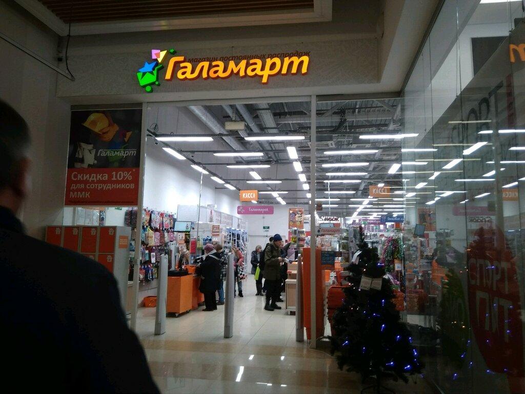 товары для дома — Галамарт — Магнитогорск, фото №1