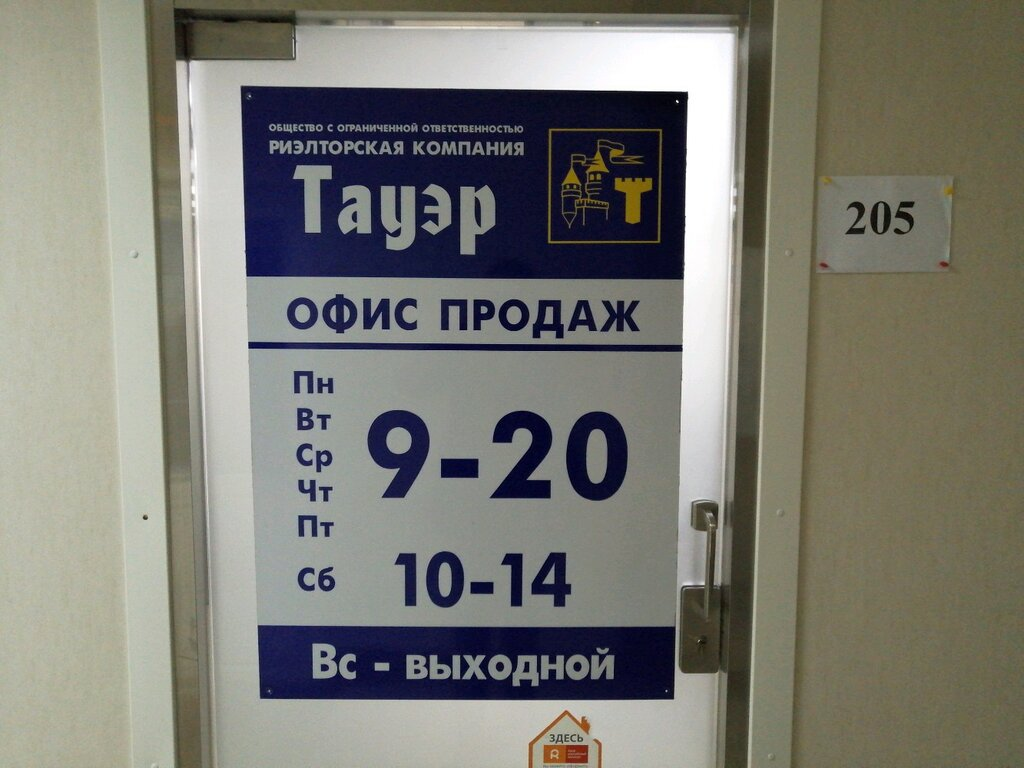 агентство недвижимости — Тауэр, отдел продаж — Хабаровск, фото №2
