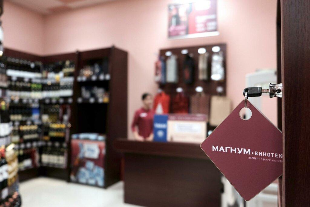 Магазин Магнум В Екатеринбурге Официальный Сайт