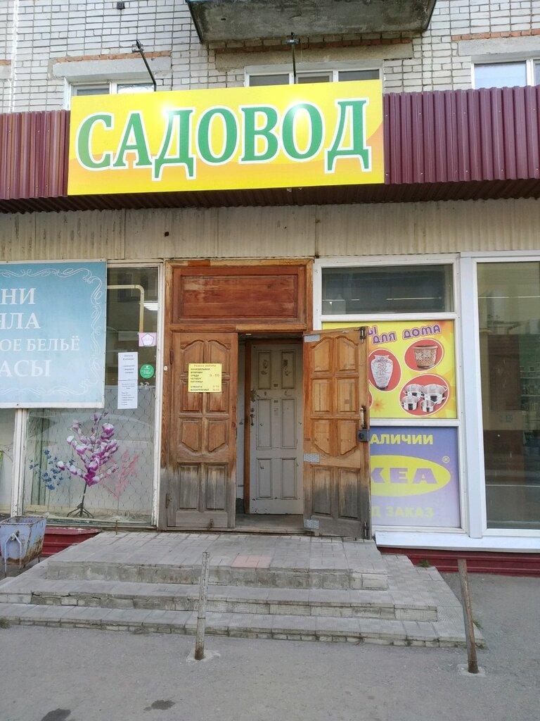 Магазин Садовод В Ульяновске