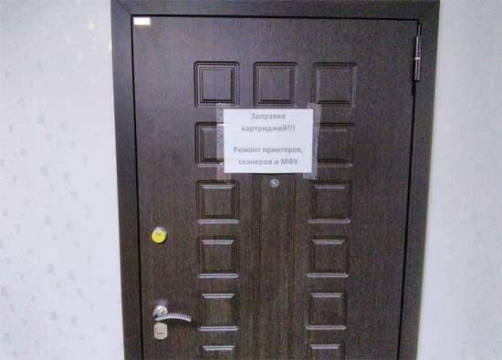ремонт оргтехники — Заправка картриджей — Лыткарино, фото №2