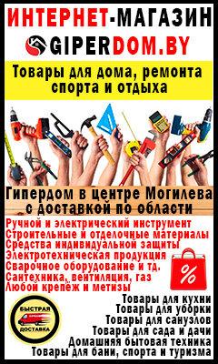 интернет-магазин — Гипердом — Могилёв, фото №2