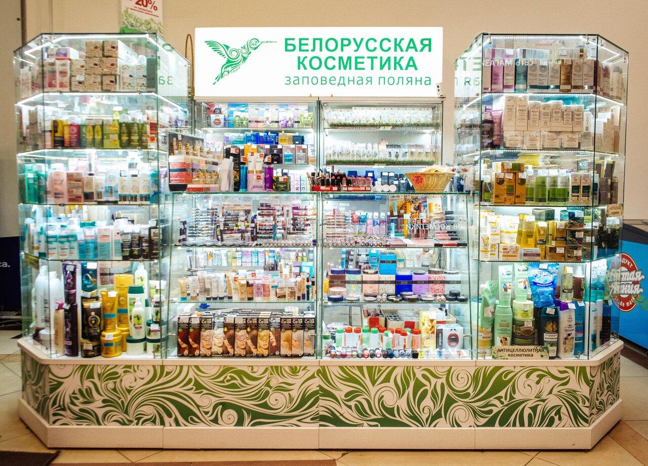 Где в пензе купить белорусскую косметику бьюти кейс для косметики спб купить