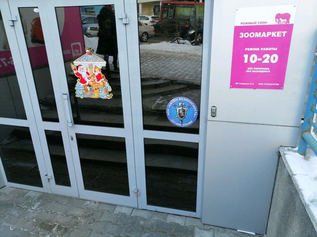 Магазин Розовый Слон Хабаровск