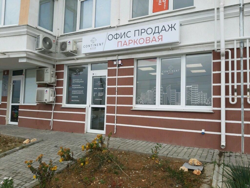 агентство недвижимости — Continent group — Севастополь, фото №1