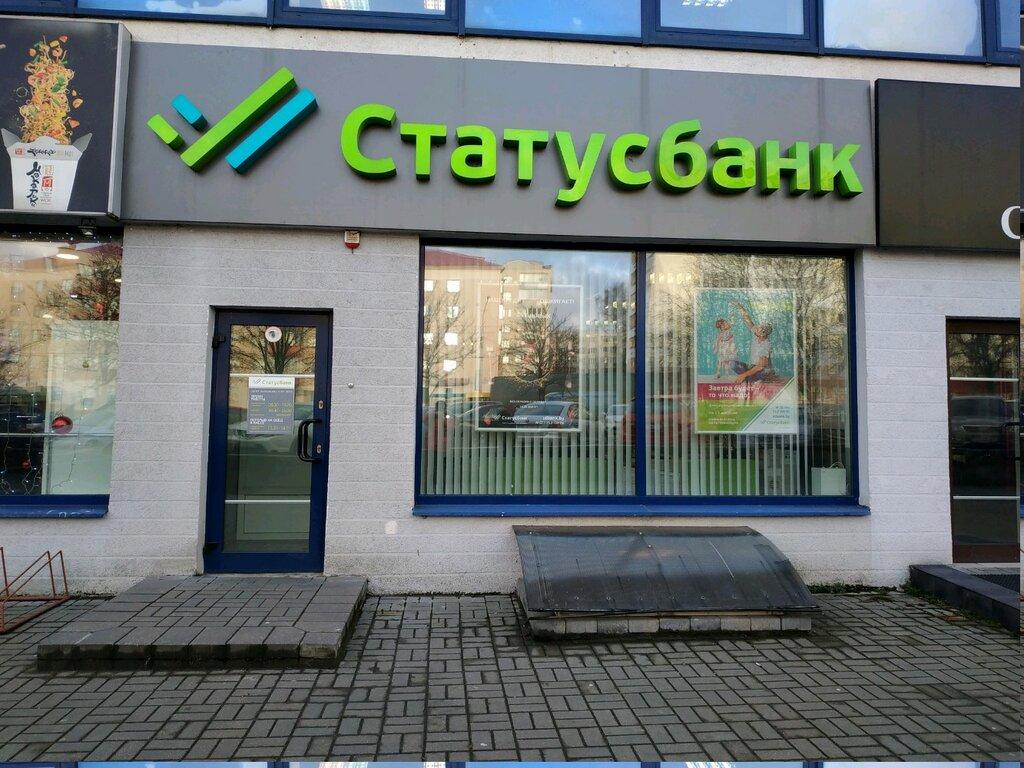 Статус банк отзывы о кредитах