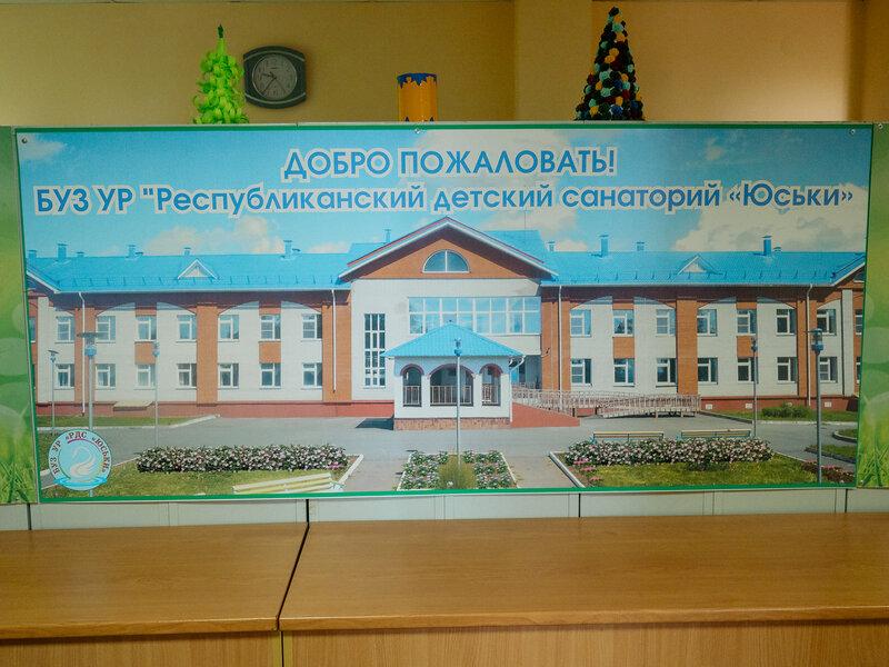 Буз УР РДС Юськи