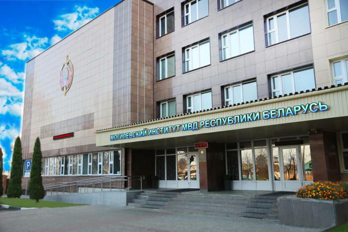 ВУЗ — Могилёвский институт министерства внутренних дел Республики Беларусь — Могилёв, фото №1
